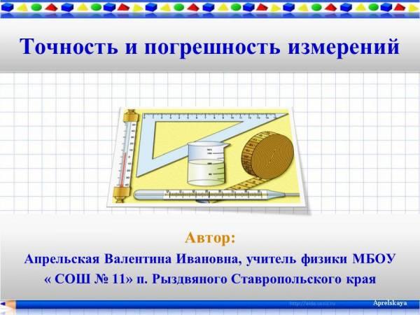 Точність і похибка вимірювань