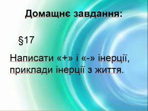 Слайд 9. Інерція